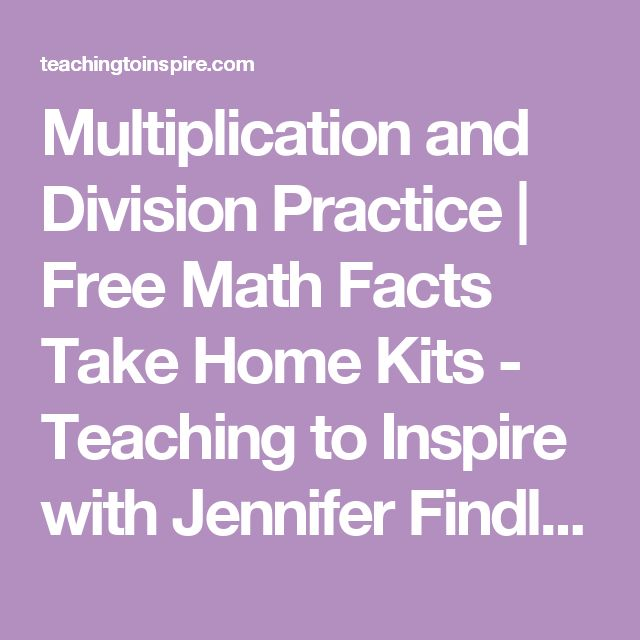 Multiplication and Division Practice | Free Math Facts Take Home Kits - Teaching to Inspire with Jennifer Findley