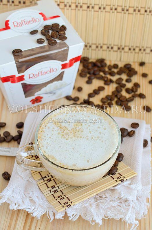 Рафаэлло – это не только брендовые кондитерские изделия, но и самостоятельно приготовленный кофе с нежным кокосово-шоколадным вкусом.