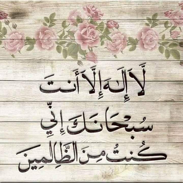 كلنا في حق الله مقصرون ردد معي لا اله الا انت سبحانك اني كنت من الظالمين Islamic Pictures Phone Wallpaper Doa Islam