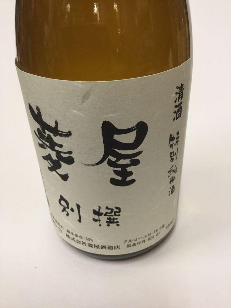 岩手県の地酒 気取らない純米
