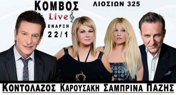 #Κόμβος #Live #Stage
