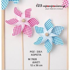 ΑΝΕΜΟΜΥΛΟ - Θέμα Βάπτισης | 123-mpomponieres.gr