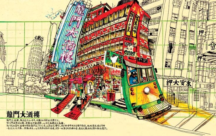 Stella So - Hong Kong illustrations - Combination of a tram and an famous old-styled yum cha hot spot which was demolished in 2009.