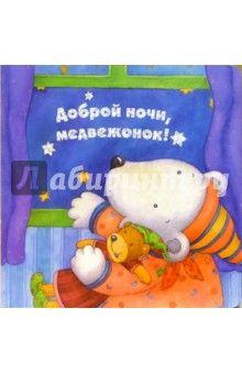 Доброй ночи, медвежонок! обложка книги