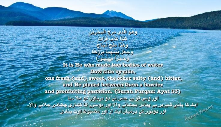 gulf of alaska two oceans meet in quran allah