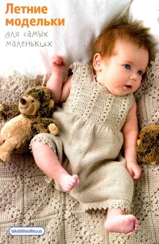 Комбинезон для ребёнка, вязаный спицами и плед из мотивов, вязаный крючком