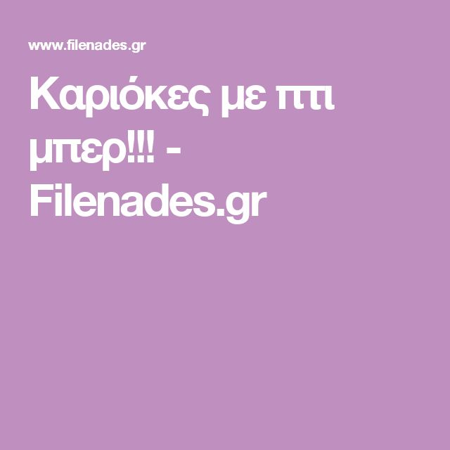 Καριόκες με πτι μπερ!!! - Filenades.gr