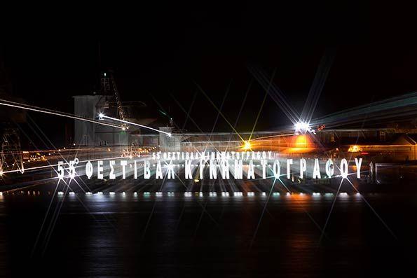 Thessaloniki International Film Festival #tiff55 copyright: MotionTeam Photo Press Agency