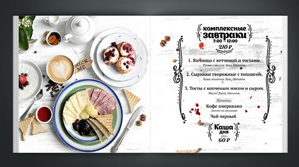 Central Perk Barnaul | Menu 3.0 on Behance