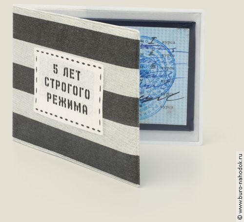 обложки Студенческие, купить в интернет магазине в Москве, оригинальные и необычные подарки