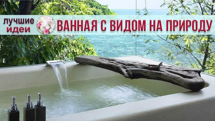 💗  Ванная комната - дизайн в ванной с большим окном и видом на природу!