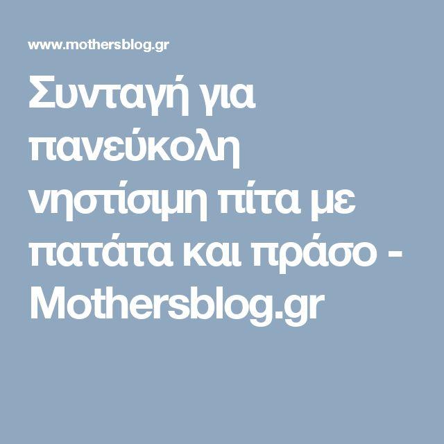 Συνταγή για πανεύκολη νηστίσιμη πίτα με πατάτα και πράσο - Mothersblog.gr
