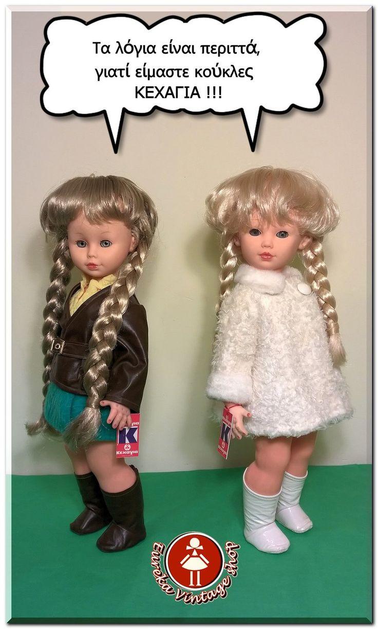 2 κούκλες ΚΕΧΑΓΙΑ