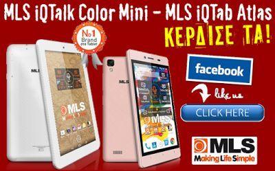 Διαγωνισμός tro-ma-ktiko.blogspot.gr με δώρο 1 MLS iQTab Atlas & 1 MLS iQTalk Color mini