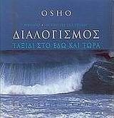 ΔιαλογισμόςΤαξίδι στο εδώ και τώρα: Ανθολόγηση τεχνικών διαλογισμού του Osho από πρωτογενείς πηγές του έργου του