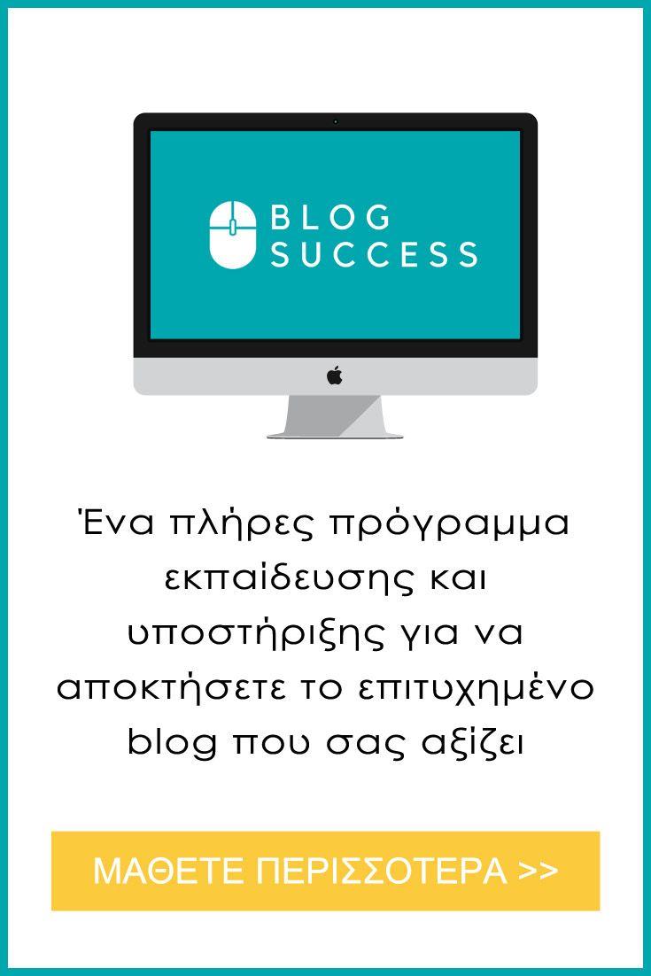 Blog Success - Μαθήματα blogging