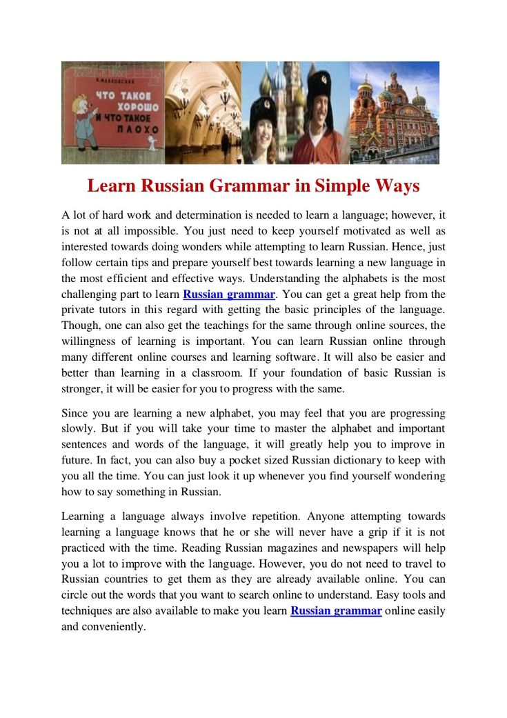A lot of hard work and determination is needed to learn a language; however, it is not at all impossible. You just need to keep yourself motivated as well as interested towards doing wonders while attempting to learn Russian.