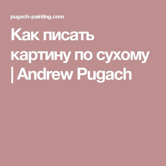 Как писать картину по сухому | Andrew Pugach