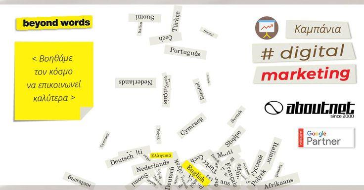 Η #aboutnet ανέλαβε την καμπάνια #digitalmarketing με διαφημίσεις στην #google της μεταφραστικής εταιρίας Beyond Words.