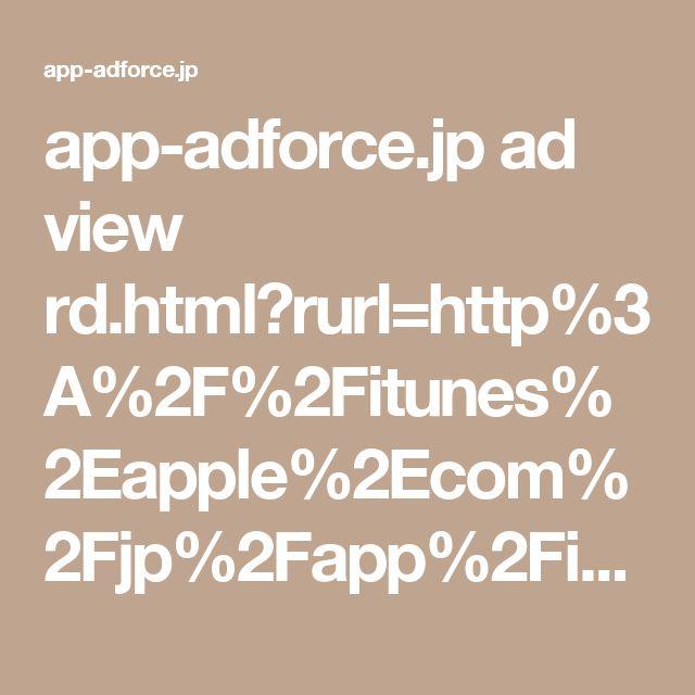 app-adforce.jp ad view rd.html?rurl=http%3A%2F%2Fitunes%2Eapple%2Ecom%2Fjp%2Fapp%2Fid979557448&scheme=bys%3A%2F%2F%3F%5Fxroute%3D2%26%5Fxuid%3Dxfox1o7i21bm63h&package=jp%2Fapp%2Fid979557448&tv=1474320302712