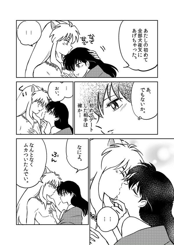 Think, that comic inuyasha strip