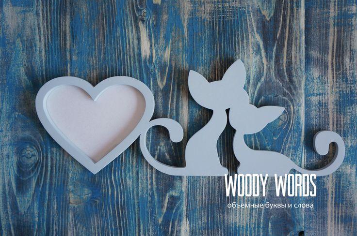 Фоторамка в форме сердца с котятами | Woody Words