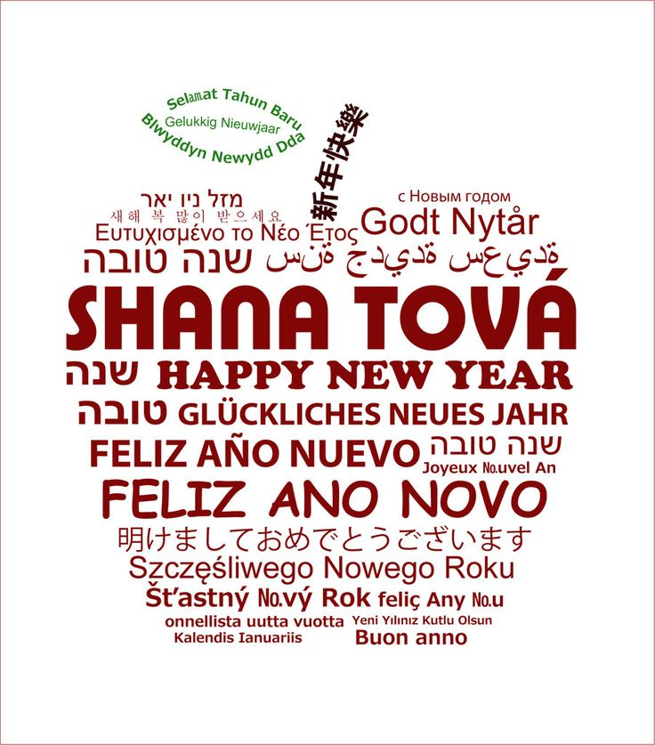 L'Shana Tova | Shana Tova by ~yossikuszer on deviantART