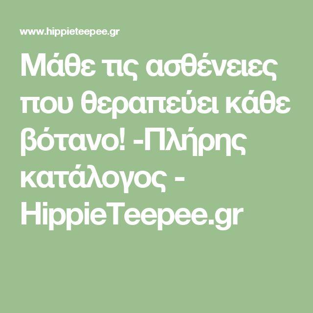 Μάθε τις ασθένειες που θεραπεύει κάθε βότανο! -Πλήρης κατάλογος - HippieTeepee.gr