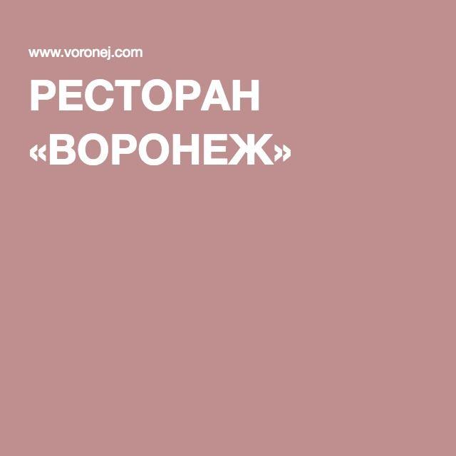 РЕСТОРАН «ВОРОНЕЖ»