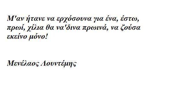 Μ.ΛΟΥΝΤΕΜΗΣ