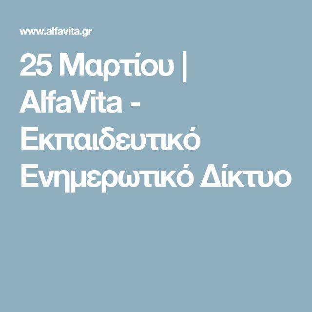 25 Μαρτίου   AlfaVita - Εκπαιδευτικό Ενημερωτικό Δίκτυο