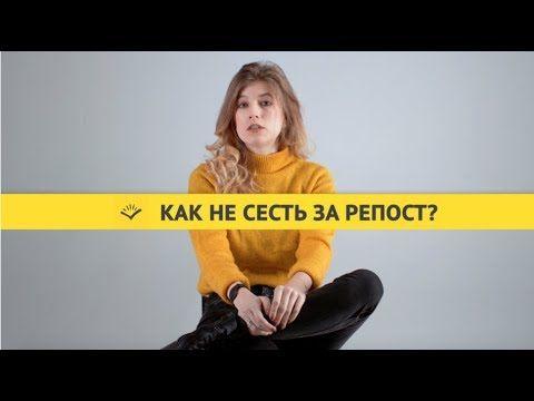 (397) КАК НЕ СЕСТЬ ЗА РЕПОСТ? - YouTube