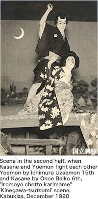 """Scene in the second half, when Kasane and Yoemon fight each other. Yoemon by Ichimura Uzaemon 15th and Kasane by Onoe Baiko 6th, """"Iromoyo chotto karimame"""" 'Kinegawa-tsutsumi' scene, Kabukiza, December 1920"""