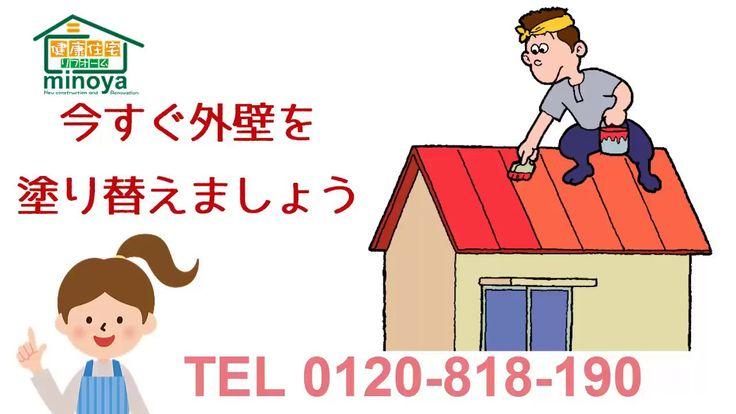 外壁塗装 三重県鈴鹿市 塗り替え 塗装 鈴鹿市みのや リフォーム鈴鹿市 屋根の塗装