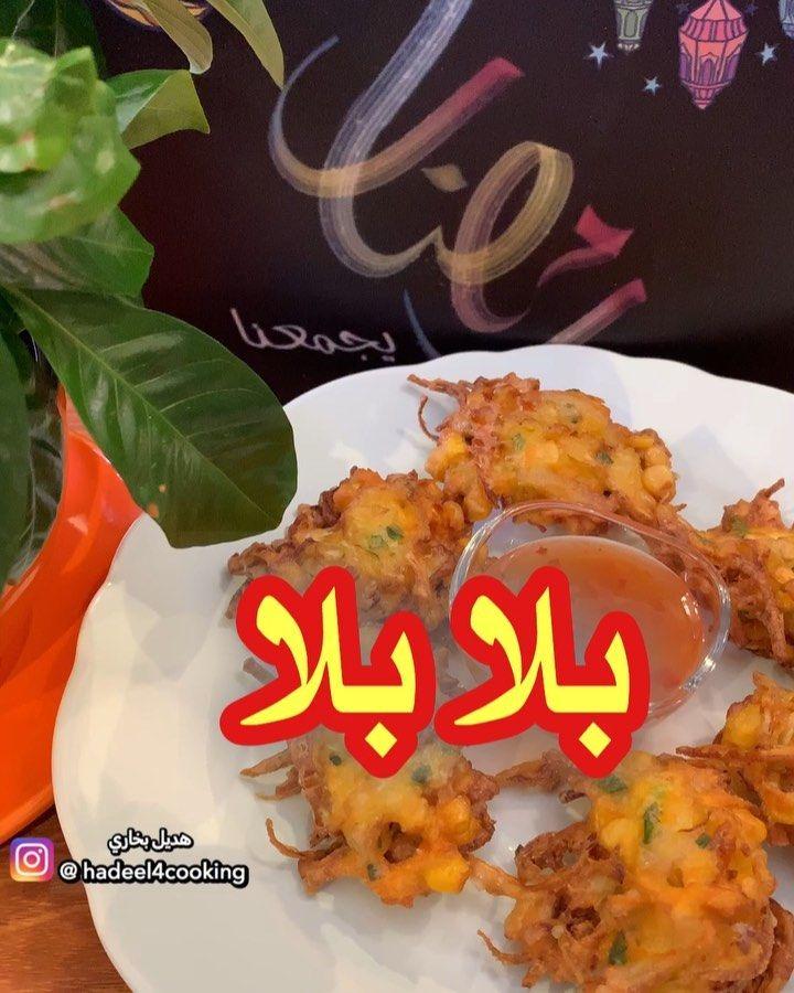 Chef Hadeel Bokhari هديل بخاري On Instagram من الذ المقليات برمضان Hadeel4cooking Hadeel4cooking البلا بلا من المطبخ الاندونيسي في وعاء عميق نخ