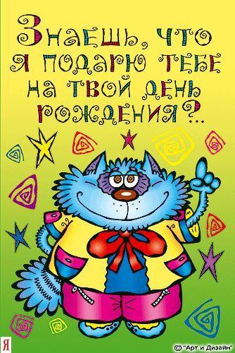 Смешные гиф анимации с днем рождения, кот