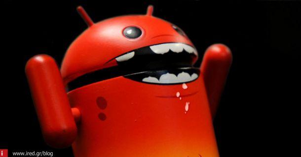 Το Google Play αποσύρει δωρεάν apps ως ύποπτα malware
