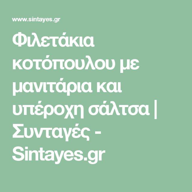 Φιλετάκια κοτόπουλου με μανιτάρια και υπέροχη σάλτσα   Συνταγές - Sintayes.gr