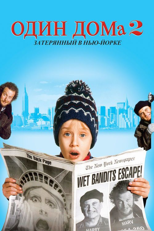 Home Alone 2: Lost in New York Full Movie Online 1992