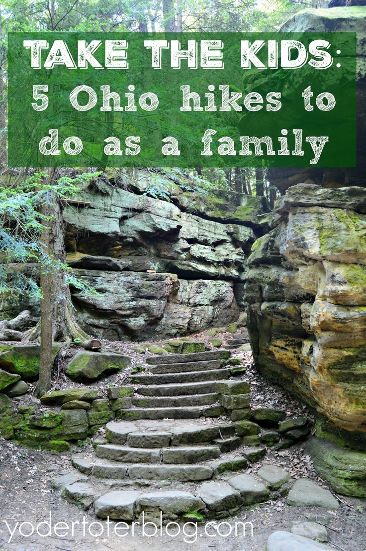 If you're a natural explorer you can still get out and enjoy fantastic scenery WITH kids in tow.  These 5 Ohio places have been tried and tested by our family.  Some are even stroller-friendly!