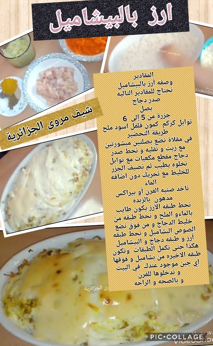 Pin By Nedjma Behloul On Recipes To Cook Crockpot Recipes Easy Cooking Recipes Recipes