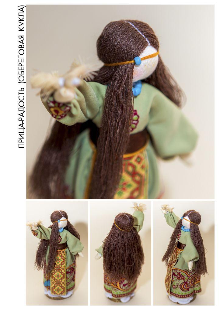Птица-радость (осенняя). Рост 16 см. Материалы: Натуральное дерево, лён, хлопок, тесьма,  хлопковая нить, мулине, шелковая нить, искусственные камни. handmade motanka dolls