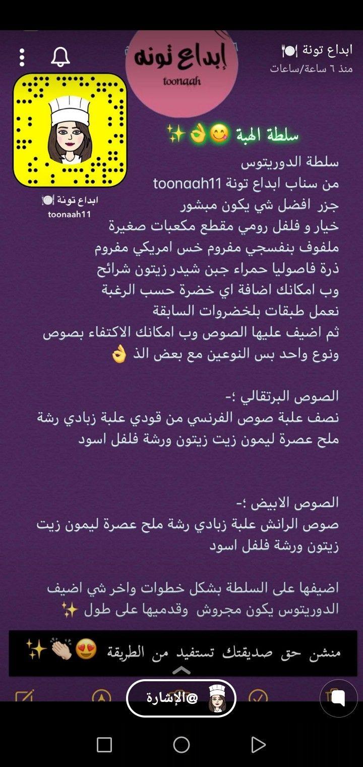 Pin By Sss 7070 On سناب مصوره Food Drinks Dessert Food Wallpaper Food
