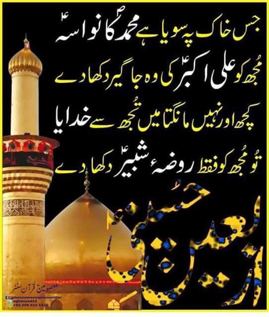 imam hussain karbala poetry - photo #6