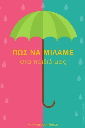 Τι λέμε σε μια καλεσμένη που ξέχασε την ομπρέλα της στο σπίτι μας; Ένα σπουδαίο παράδειγμα που μας βοηθάει να συνειδητοποιήσουμε πώς να μιλάμε και πώς να μη μιλάμε στα παιδιά μας.