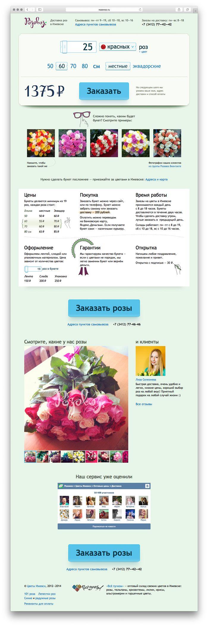 Сайт Розовоза