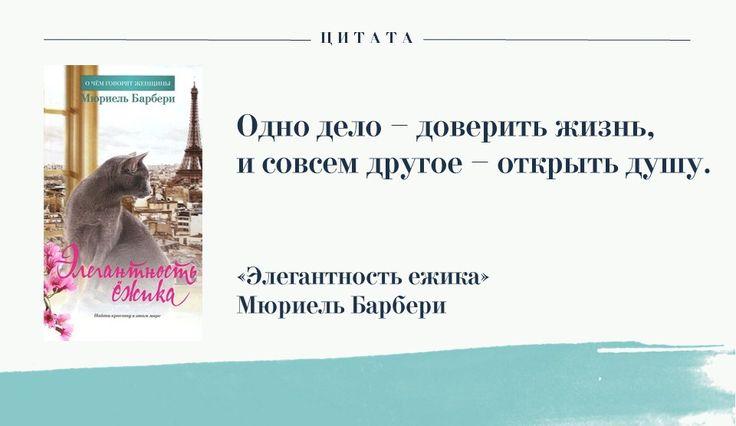 Барберри Мюриель - Элегантность ежика (vk.com/book_series)