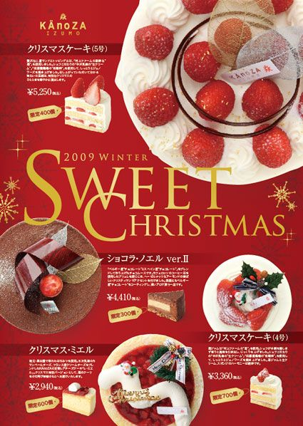 クリスマスケーキ - Google 検索
