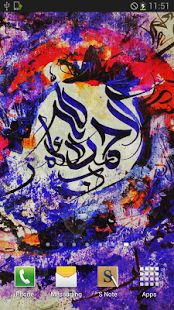 Original Arabic calligraphy brought to life for the Android phone as a fantastic live wallpaper. Traditional line-work meets modern abstract digital effects, to make a serene and Islamic experience on your phone.  The name Al-Rahman, like the name Allah, is used only for Allah. Al-Rahman means the Beneficent One whose endless outpouring of love and mercy are continually showered upon all of creation. The One who is most kind, loving and merciful.  Get your free cool live wallpaper now.