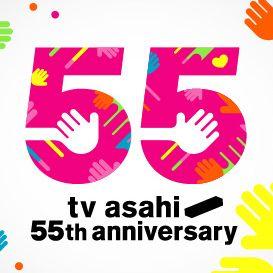 テレビ朝日開局55周年ロゴマーク